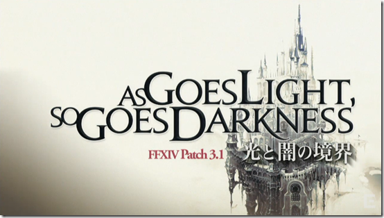 Final Fantasy XIV Online: A Realm Reborn Parche 3.1 – As Goes Light, So Goes Darkness