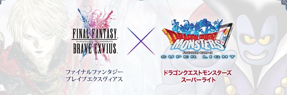 Final Fantasy Brave Exivius x Dragon Quest