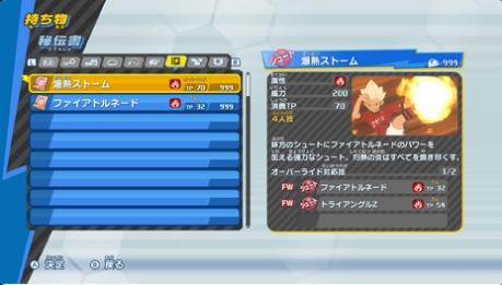 Nuevos datos Inazuma Eleven Ares, esto es Increíble!!!